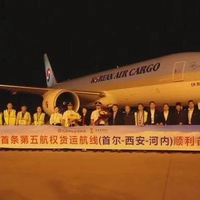70年西安 70个第一 陕西首条第五航权航线:首尔-西安-河内航线