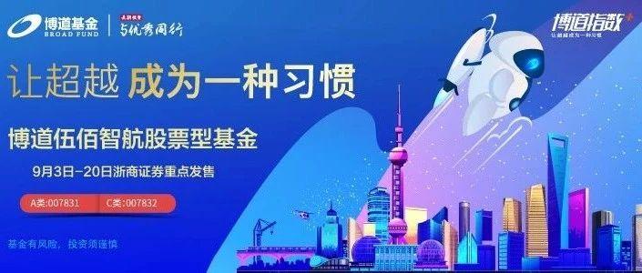 博道伍佰智航股票型基金9月3日起发行