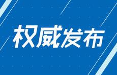 康俊当选内江市政协主席 刘国春、张永当选内江市政协副主席