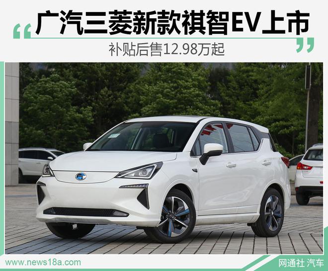 广汽三菱新款祺智EV上市 补贴后售12.98万起