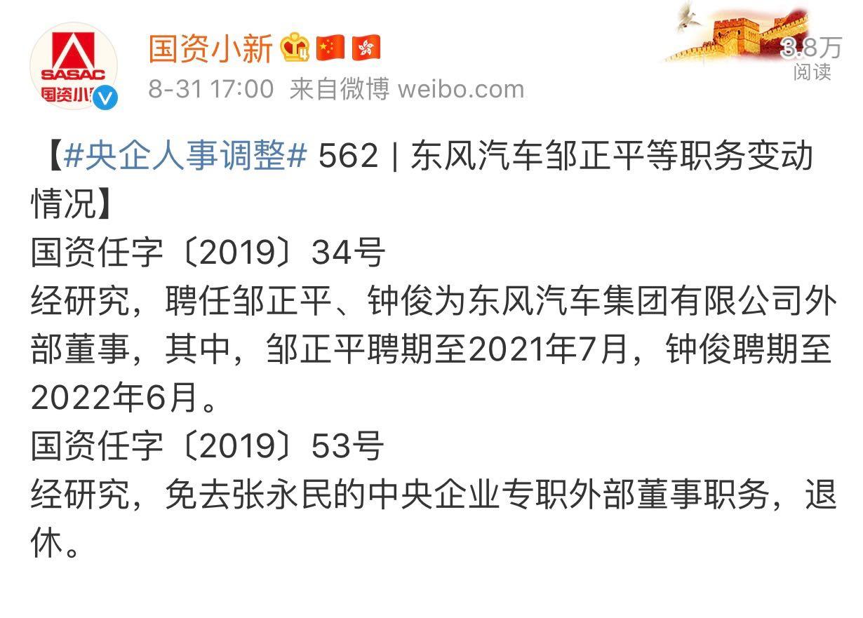 国资委任命邹正平钟俊为东风汽车集团外部董事