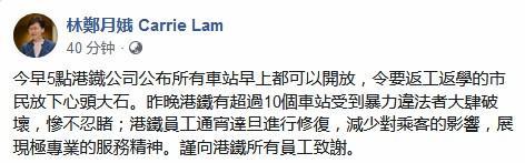 林郑月娥交际媒体截图。