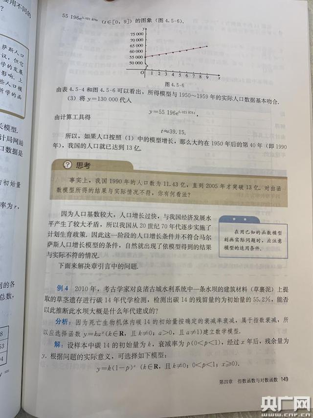 通俗下中《数教》教科书内容(央广网记者 曹露浩 摄)