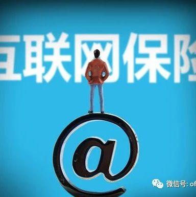 中国保险业协会报告:上半年互联网非车险保费超过车险