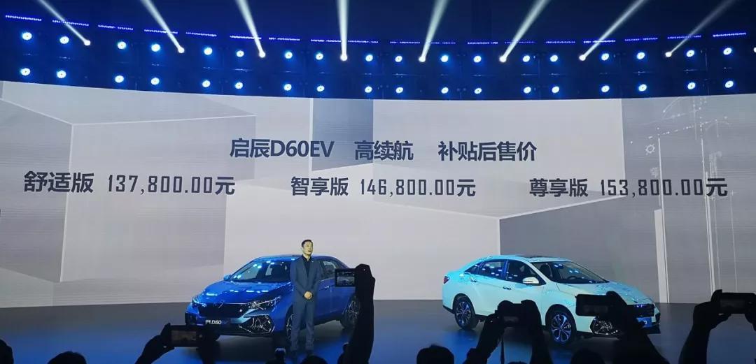 日产电动技术撑腰,东风启辰D60EV补贴后售13.78万元起