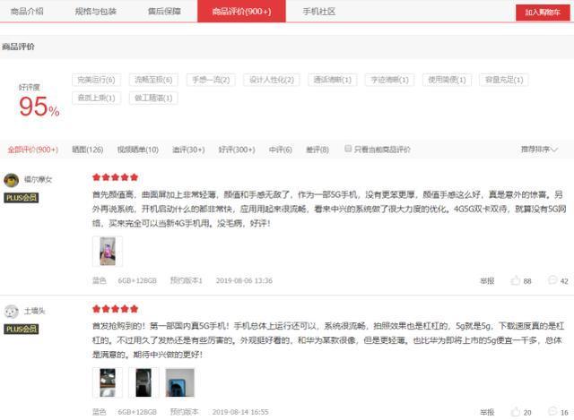 中兴天机10Pro 5G:好评度95%,中评6差评8