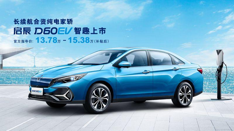 启辰D60EV上市 补贴后售价13.78-15.38万