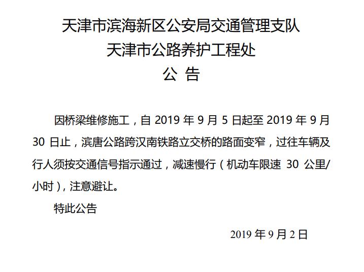 关于占用滨唐公路汉南铁路跨线桥维修施工的公告
