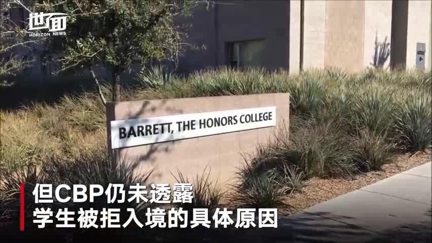 9名中国留学生疑因学术不诚信被拒入境 美国海关回应