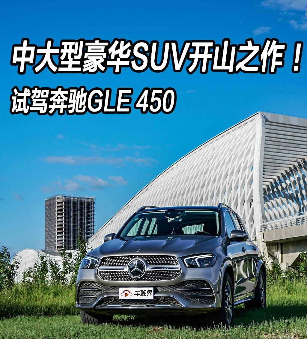 带着年轻和科技而来!试驾奔驰GLE 450!