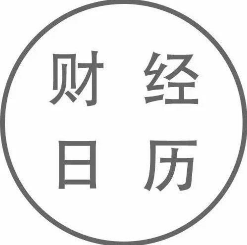 财经日历 | 8月百城房价涨幅收窄
