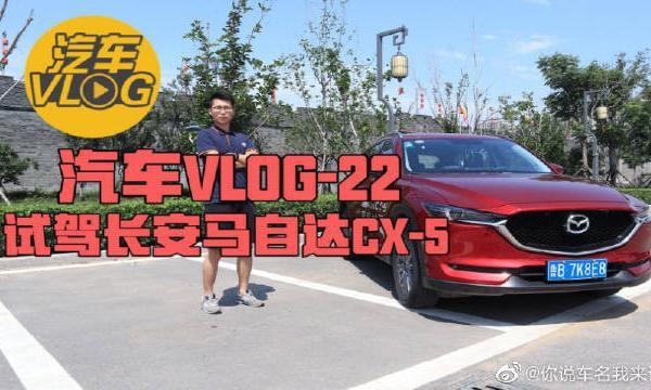 视频:给SUV贴上运动标签,试驾长安马自达CX-5。