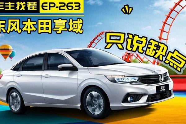 视频:本田享域配置更高,为何卖不过姊妹车型凌派?