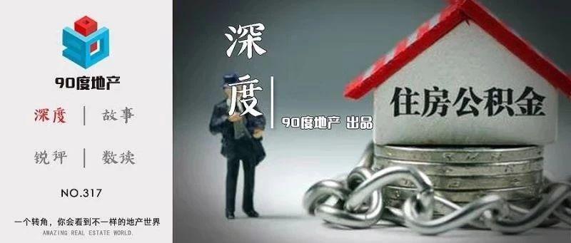 临沧那些手机招兼职_伤不起的公积金:24%的工资,多少人能看不能用?