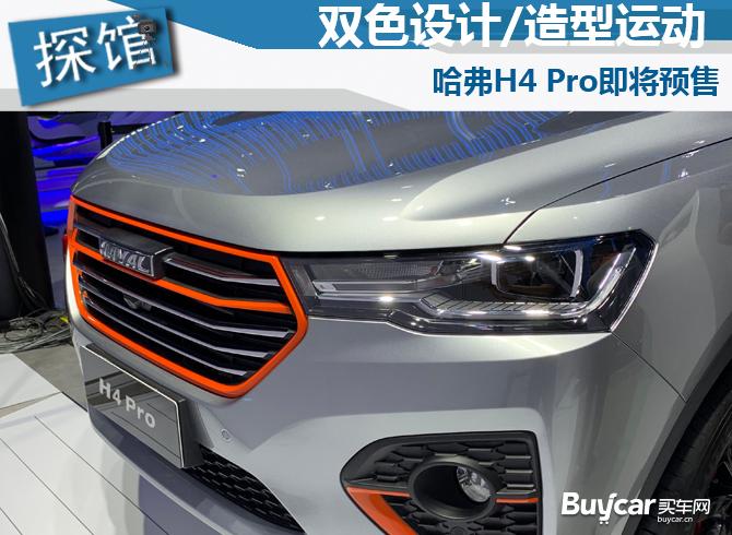 2019成都车展探馆 双色设计/造型运动 哈弗H4 Pro即将预售