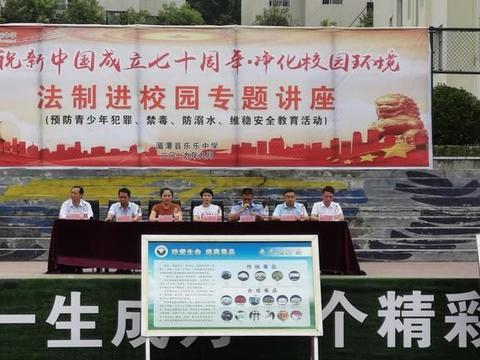 湄潭县湄江街道举行青少年毒品预防教育开学第一课