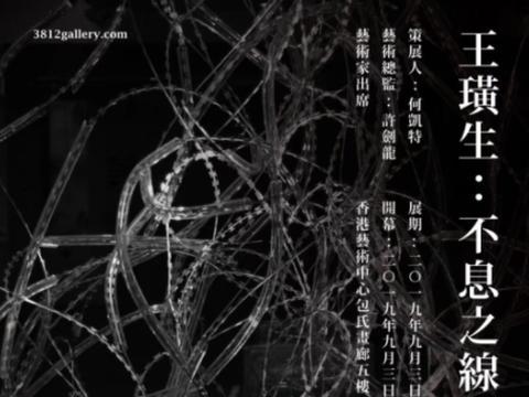 """王璜生作品展""""不息之线"""""""
