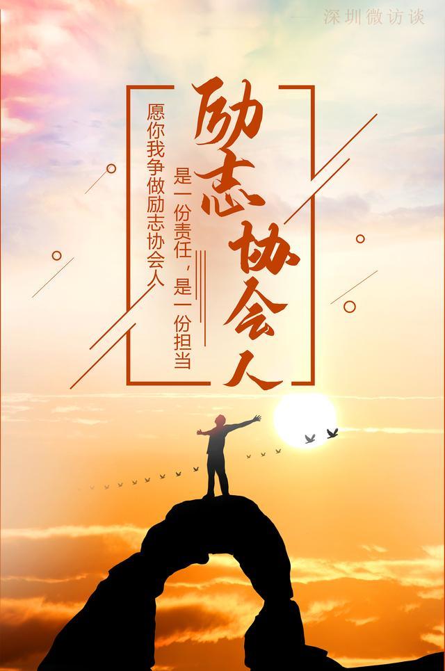 励志协会人  郭武龙:能为行业做出贡献是秘书长的荣耀