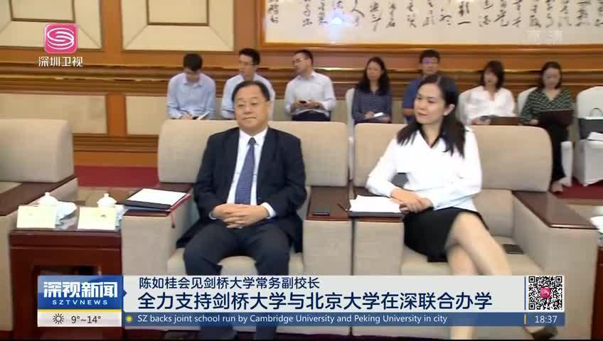 陈如桂会见剑桥大学常务副校长 全力支持剑桥大学与北京大学在深联合办学