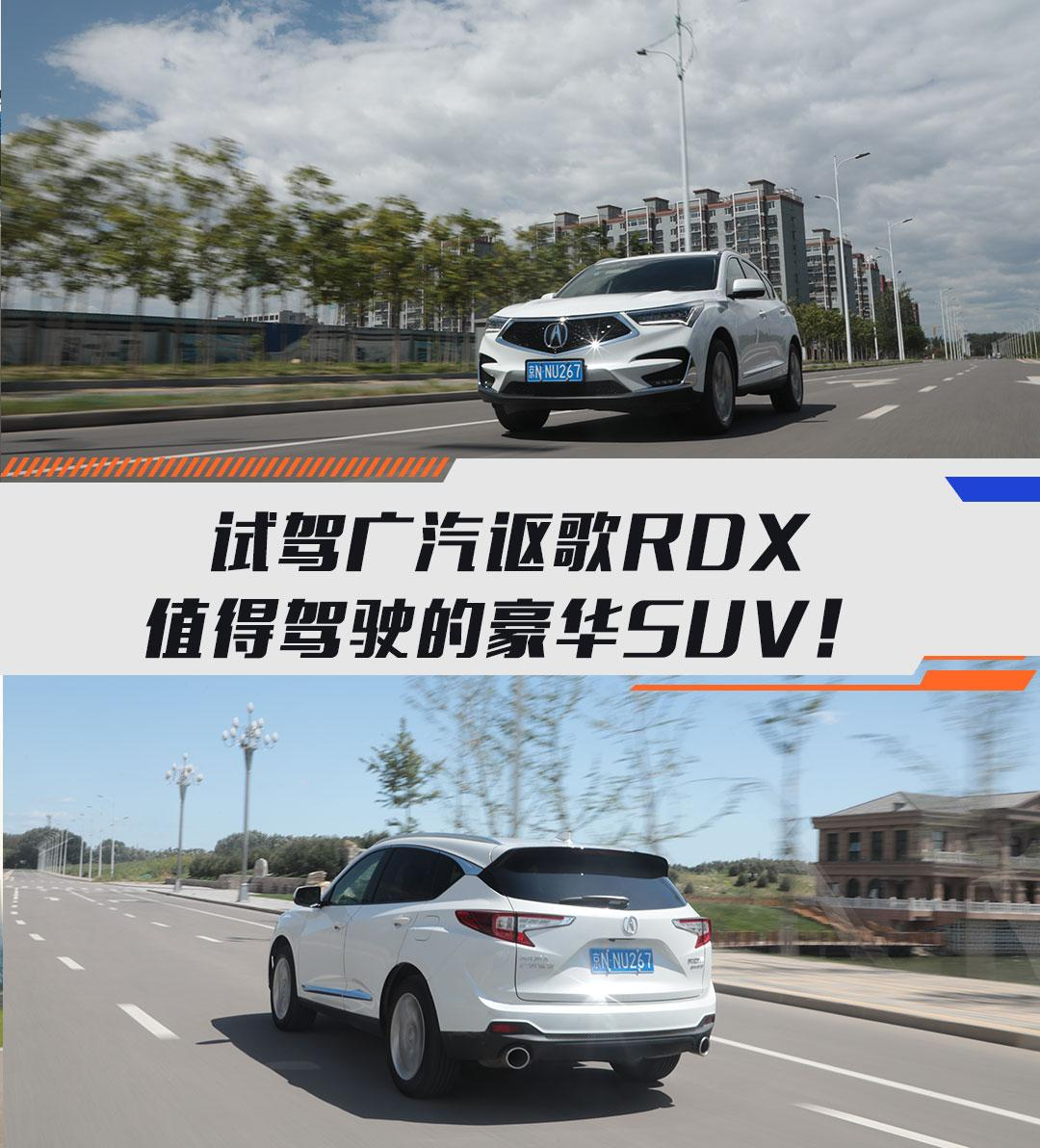 试驾广汽讴歌RDX!值得驾驶的中型豪华SUV!