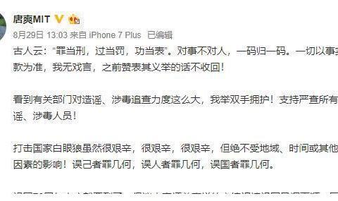 周立波回应黄毅清被捕:诽谤我吸毒出不来了,希望唐爽成为下一个