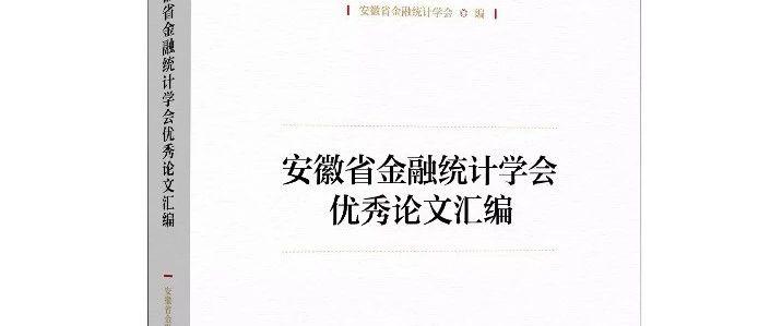 【新书快报】安徽省金融统计学会优秀论文汇编