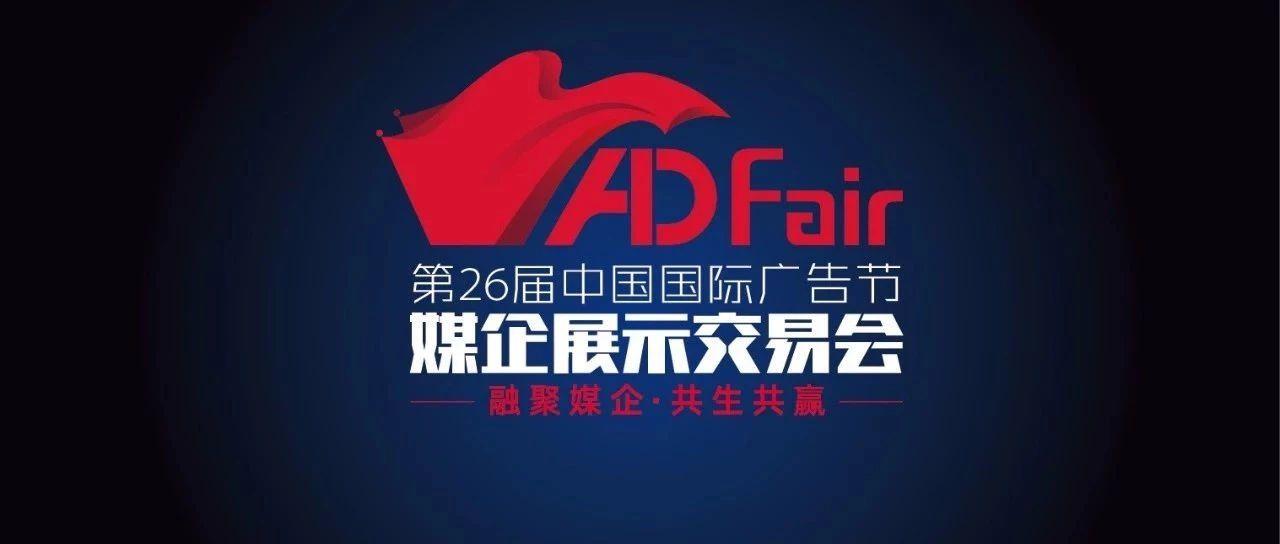 宗庆后、高德康、汪俊林......首肯广告节,10年,2000位企业领军人闪亮登场 | 广告节ADFair