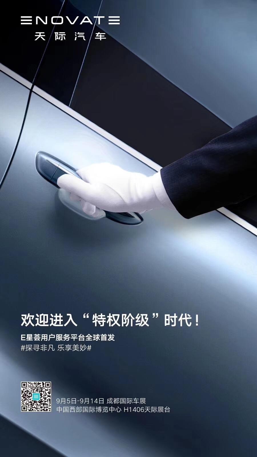 """天际ME7:做汽车服务领域的""""海底捞""""丨2019成都车展"""