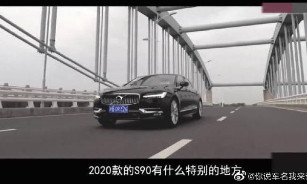 视频:20款沃尔沃S90试驾,搭载国六发动机,30万的行政级豪车。