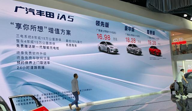 2019成都车展 广汽丰田iA5正式上市 补贴后16.98万元起售
