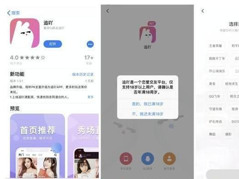 "YY李学凌控股公司上线90后恋爱社交产品""追吖"""
