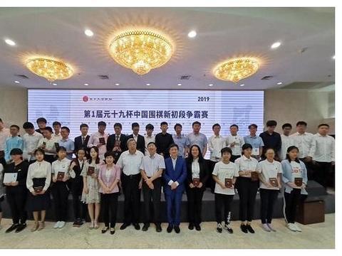 牛逼了,首届中国围棋新初段争霸赛在京收枰 洛阳包揽冠亚军