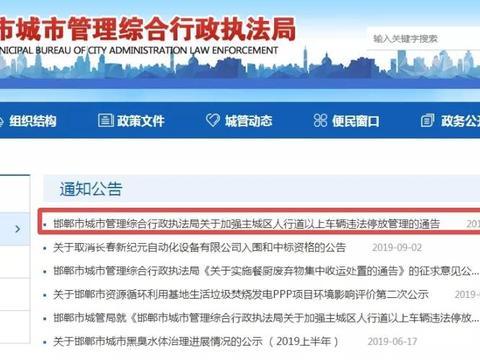 10月起,邯郸市城管局开展 对人行道以上车辆违法停放处罚工作!