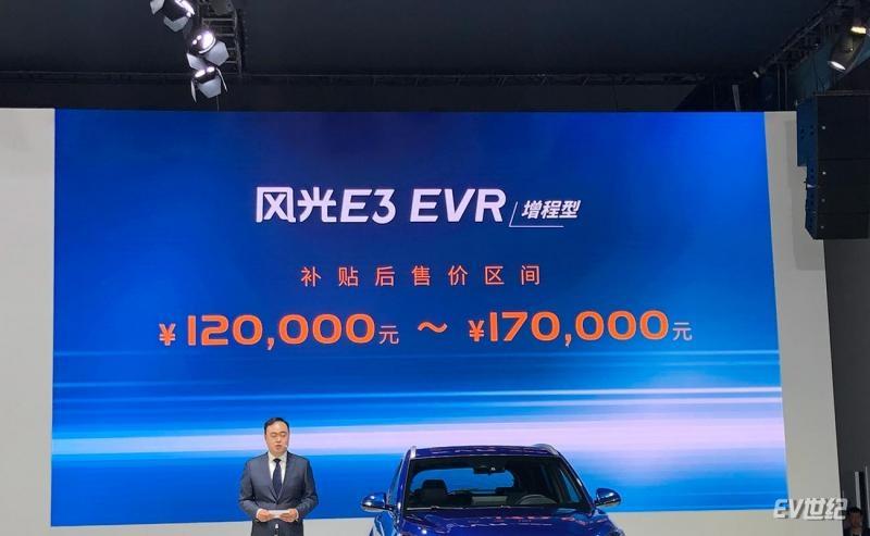 2019成都车展 东风风光E3增程版亮相 纯电续航100公里