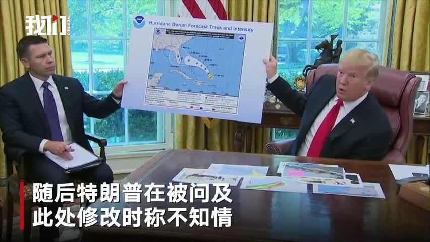 特朗普展示疑被修改的飓风路线图 将受灾面积大幅扩大