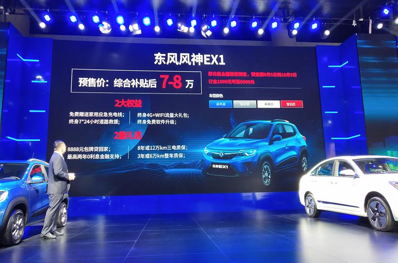 东风风神E70 600/EX1正式上市 补贴后售价13.58万起/7万起