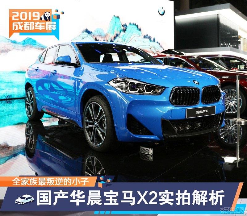 2019成都车展:国产华晨宝马X2实拍解析 调皮Boy是否依旧叛逆?
