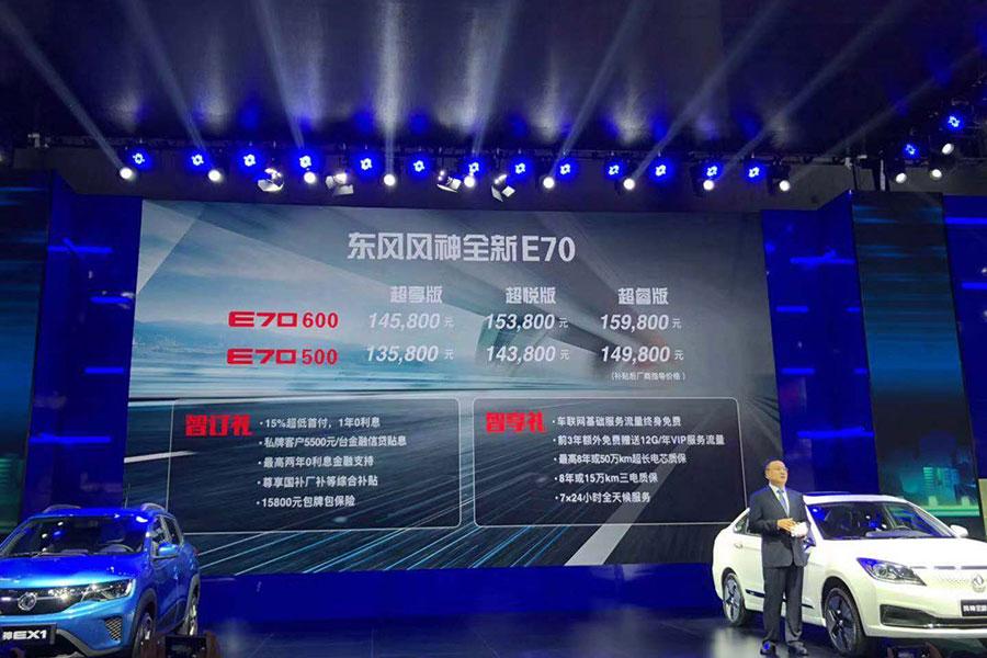 补贴后13.58万起,新款东风风神E70上市,综合续航里程508km