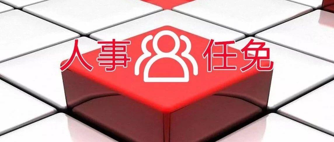 云南省政协常委会通过一批人事任免 李志强任省政协副秘书长
