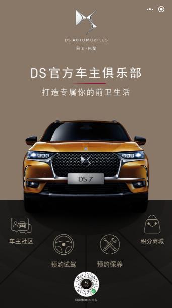 DS开启数字化新体验,DS官方车主俱乐部小程序成都车展启动