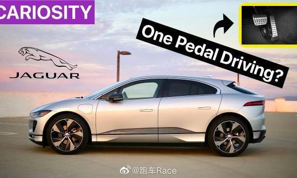 视频:汽车视频:捷豹I-Pace只有一个踏板吗?
