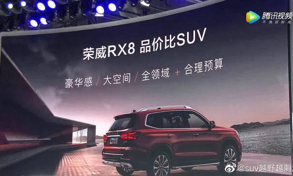 视频:全领域大七座智联网豪华SUV,上汽荣威RX8售价16.88万元起