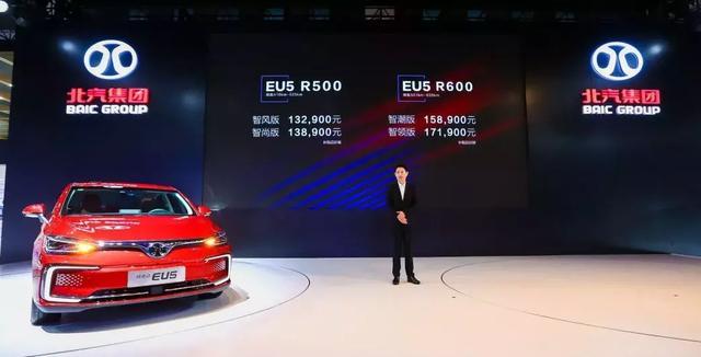 北汽新能源EU5 R600澎湃上市,补贴后15.89万起