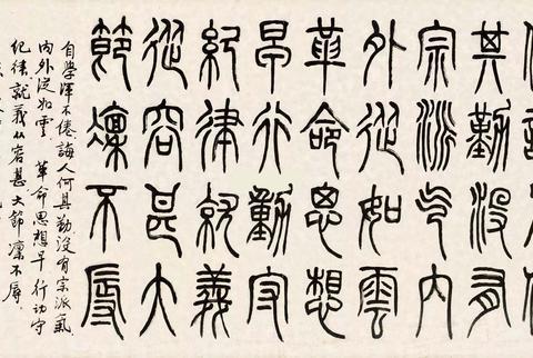 沙曼翁篆书节录陈毅元帅纪念李大钊诗镜心
