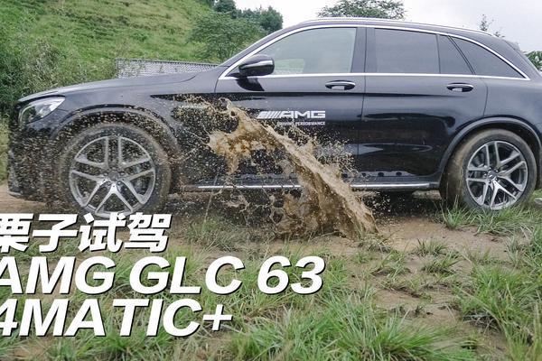 视频:第70期。AMG GLC 63,都买到SUV了,有必要选AMG 63系列吗?