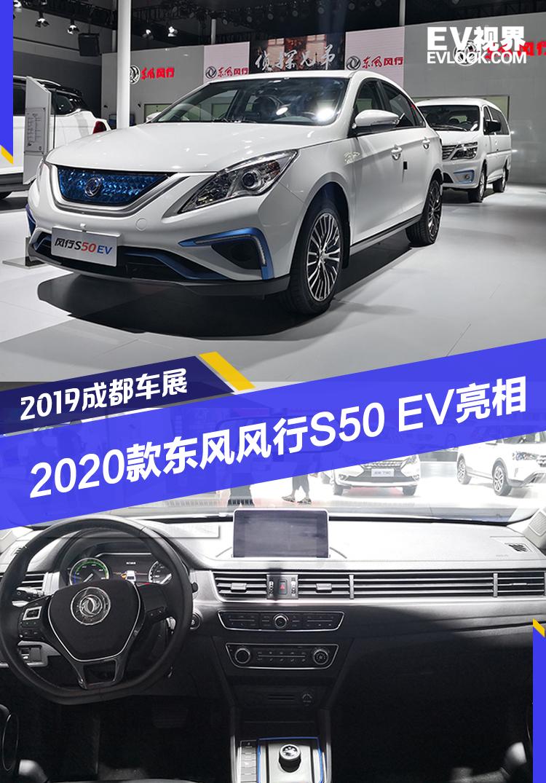 续航里程提升到415km 2020款东风风行S50 EV亮相