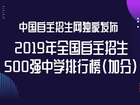 中国自主招生网发布2019年全国自主招生500强中学排行榜(加分)