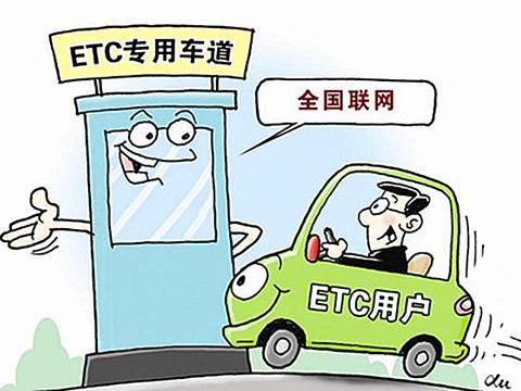 ETC争夺战  各大银行应回归理性