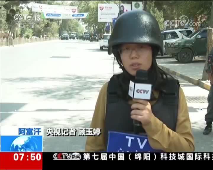 阿富汗 记者探访喀布尔爆炸现场