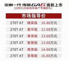 硬刚合资中级轿车,广汽传祺GA6成功杀出了一条血路丨成都车展